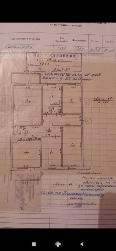 книга человек и общество 5 класс в Кыргызстан: Продается квартира: 5 комнат, 89 кв. м
