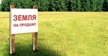 Срочно Продается земля 5,7 ГА. Сокулук. Рассмотрим варианты в Бишкек