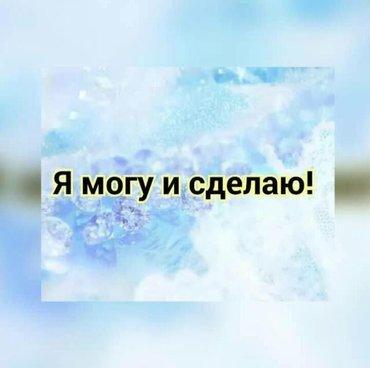 Жумуш жумуш, Работа Менеджер консультант и другие вакансии ЗА 20000сом в Бишкек