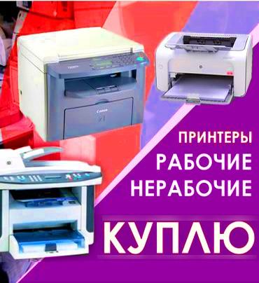 СКУПКА ПРИНТЕРОВ рабочих и не рабочих на запчасти, заберу сам в Бишкек