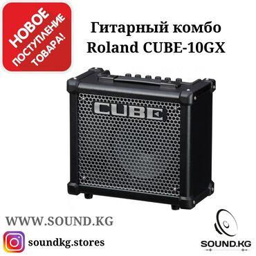 Музыкальные инструменты - Бишкек: Комбик для гитары   гитарный комбоусилитель - roland cube - 10gx - в н