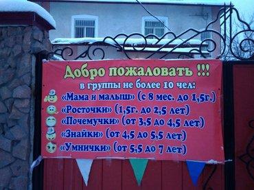 детские садик набирает детей  в Бишкек
