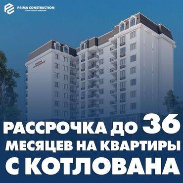бу авто в кредит без первоначального взноса бишкек in Кыргызстан | APPLE IPHONE: 1 комната, 46 кв. м