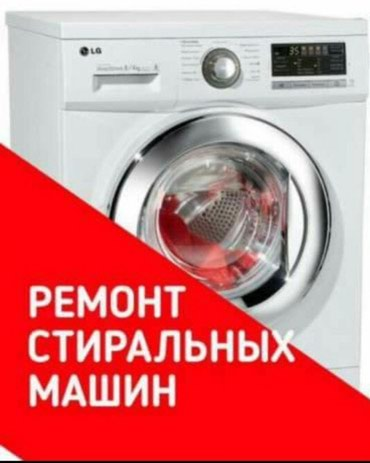 РЕМОНТ СТИРАЛЬНЫХ МАШИН!!! Производим в Бишкек
