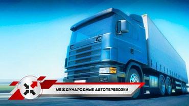 Грузовые автоперевозки по всему миру в Бишкек