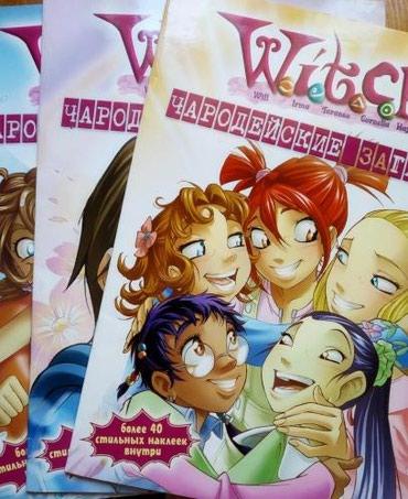 Чародейские загадки. 3 книги.Цена указана за 1 книгу ( наклеек нет) в Бишкек