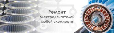 Ремонт электродвигателей. Сергей
