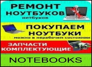 Ремонт техники в Азербайджан: Noutbukların təmiri. Təzə, işlənmiş və xarab noutbukların alışıРемонт