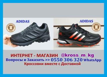 shtany messi adidas в Кыргызстан: Adidas натур кожа мужские кроссовки Адидас обувь осень весна, стильные