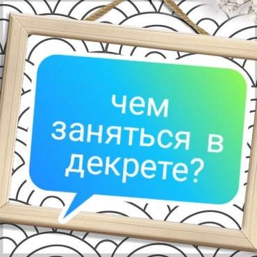 Мои заказы. в Бишкек