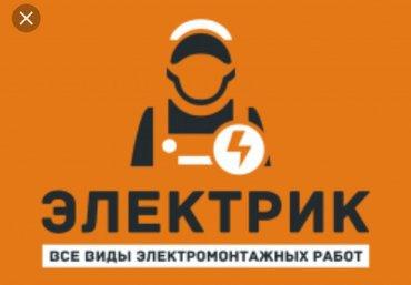электро монтаж в Лебединовка
