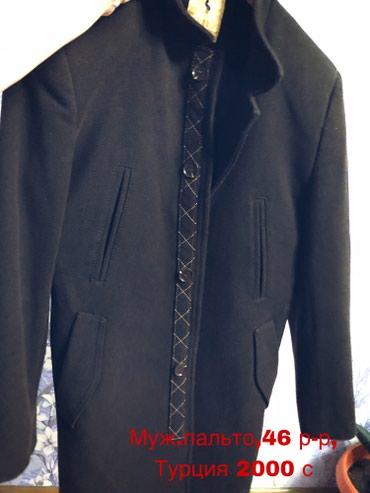 Пальто мужское, 46 р-р, турция . Продаем потому как размер мал. в Бишкек