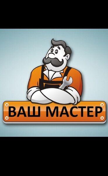 автомастер на выезд бишкек в Кыргызстан: Ремонт | Стиральные машины | С гарантией, С выездом на дом, Бесплатная диагностика