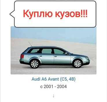 audi a6 3 mt в Кыргызстан: Audi A6 2004 | 123456 км
