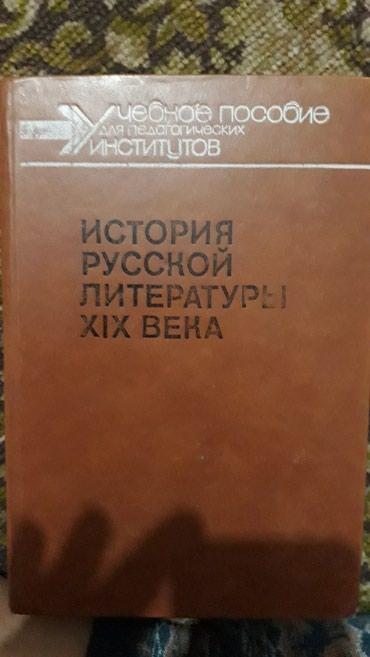 Три книги для студентоф фил. фак. одна книга 50 сом в Бишкек