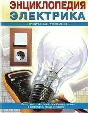 Электрики - Вид услуг: Монтаж выключателей - Бишкек: Электрик | Электромонтажные работы, Установка люстр, бра, светильников, Прокладка, замена кабеля | 1-2 года опыта
