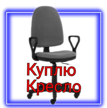 Куплю кресло б/у Недорого