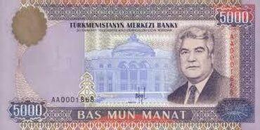 Антиквариат в Джалал-Абад: 5000 Турменский манат город джалал абад