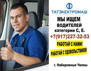 "В Холдинг ""Татэлектромаш"" требуются водители категории С, Е на в Душанбе"