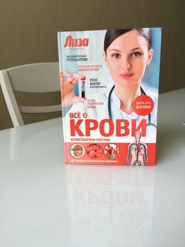 Продаю НОВЫЕ книги Лиза за доп информацией пишите сообщение в Бишкек - фото 5