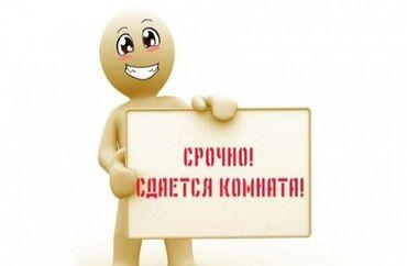 Продажа квартир в бишкеке аламедин 1 - Кыргызстан: Сдаются комнаты под квартиры в Новопакровке 5 мин до Аламедин - 1. С