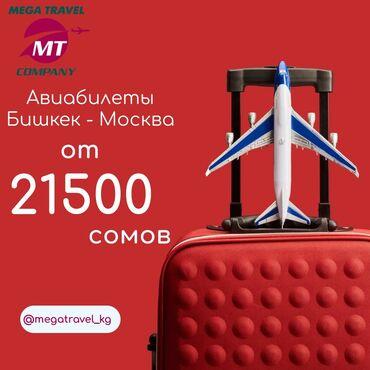 15563 объявлений: Авиабилеты Бишкек - Москва Вылет 21/23 сентября🔴За подробной