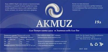 у вас дома в Кыргызстан: Родниковая вода!!! мы приветствуем вас, и желаем вам здоровья и