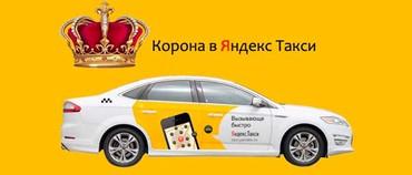 КОРОНА Яндекс.Такси   Брендируем авто