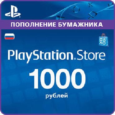xbox one elite в Кыргызстан: Карты оплаты на PlayStation. Самая низкая цена по городу!Карта оплаты