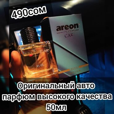 Подарок на 23 февраля, 8 марта или для себя самих !!! Areon Quality