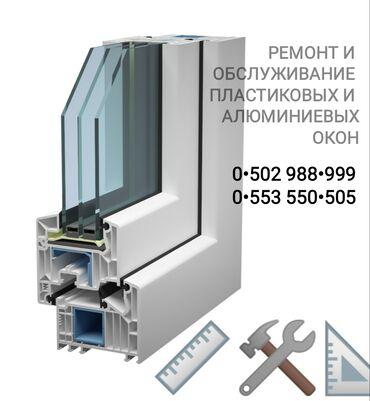 Окна, Двери   Ремонт