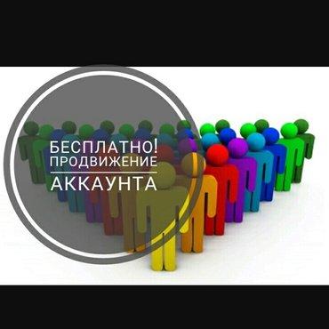 раскручиваем бизнес-аккаунты в инстаграм. живая аудитория, контент по  в Бишкек