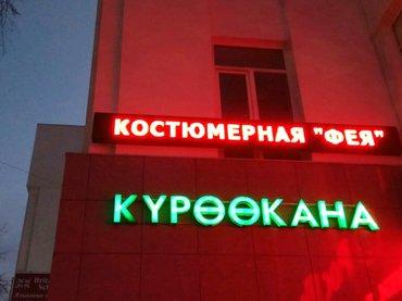 Хотите яркую и динамичную рекламу для in Бишкек - photo 5