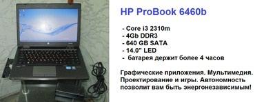"( Core i3 2310m  / 4Gb DDR3 / 640 GB SATA / 14.0"" LED / батарея в Бишкек"