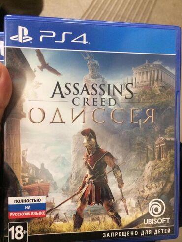 Продаю игру на PS4 Assasin Creed Odissey