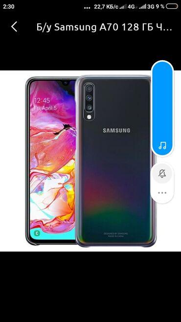 Купить пропуск бишкек - Кыргызстан: Куплю телефон срочно 1 штук хлам не предлагать до 15 000 Samsung Redmi