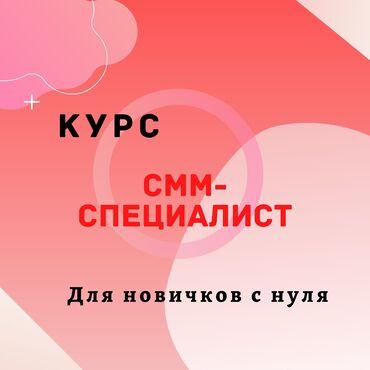 гантели для начинающих дома в Кыргызстан: Курс СММ –специалист 2.0 для начинающих с 0 Основные этапы и разделы