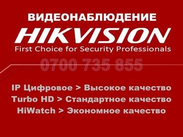 Видеонаблюдения в Бишкек