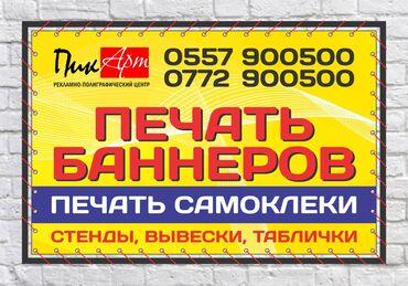 баннер продам дом в Кыргызстан: Лазерная печать | Баннера | Снятие размеров