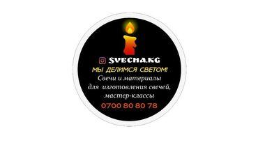 Материалы для изготовления свечей и готовые свечи в наличии и на