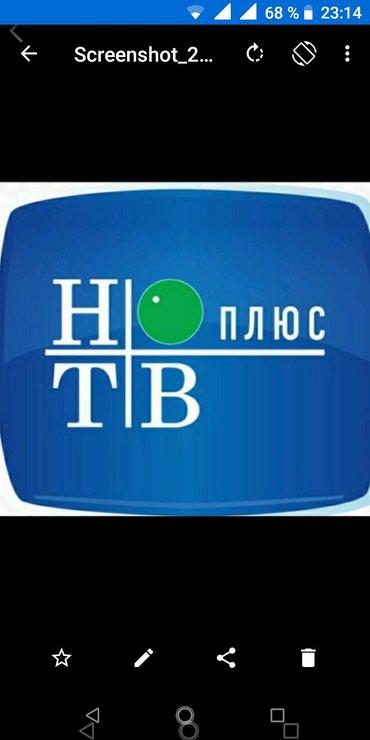 Bakı şəhərində Krosna  . NTV +150 kanal çatdırılma quraşdırma pulsuz.. 1 ilik pulsuz