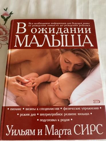 Hamilelik korseti - Azərbaycan: Kitab -2 versiya analar ve hamilelik ve saire super kitablar iksi