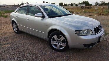 2571 объявлений: Audi A4 2 л. 2004 | 135000 км
