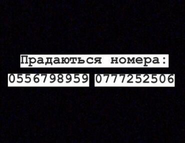 Продаются номера: 1)0777252506  2)0556798959