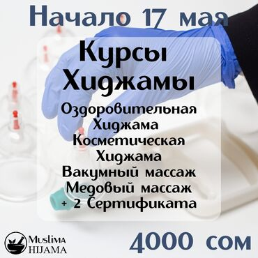 Услуги - Кыргызстан: Курсы | | Выдается сертификат, Предоставление расходного материала