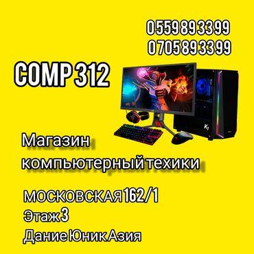 10951 объявлений: Компьютеры для игр.√На заказ за 4 часа.√Фото наших работ