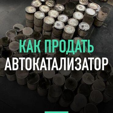 приус бишкек in Кыргызстан   TOYOTA: Скупка катализаторов катализатор катализаторов прием