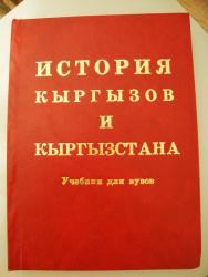 продам крем в Кыргызстан: Продам учебники для ВУЗов: история КР, политология, рассказы на англий