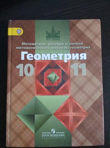 crocs 10 в Кыргызстан: Геометрия 10-11 класс