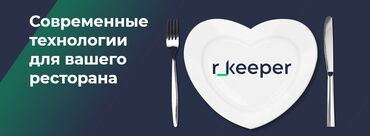 R Keeper в Бишкеке от официального